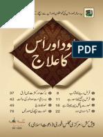 sood-aur-us-ka-ilaj.pdf