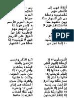 Yasin teks Arab only