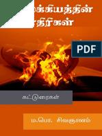 Ilakiyathin Ethirigal.pdf