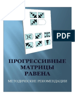 Raven Methodology in Russian.pdf