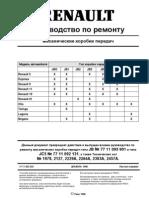 Renault_BV(JB-JC)_by_DmitryWeb