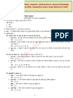 हिंदी व्याकरण नोट्स ( For More Book - www.gktrickhindi.com ).pdf