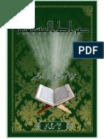 Quran Majeed.pdf