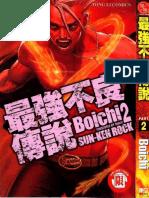 sun-ken rock 2