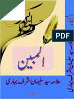 Al Mubeen by Syed Suleman Ashraf Bihari