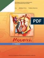 21-0089-02_Mousiki_B-Gym_BM.pdf