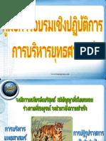 เอกสารฝึกอบรมนักยุทธศาสตร์.ppt