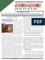 Διακονία-923-30.09.2018.pdf