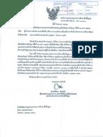 2018_10_01_09_37_42.pdf