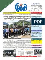 Myawady Daily Newspaper1