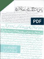 Aqeeda-Khatm-e-nubuwwat-AND UMMAT KEE TUKADOON MAIN BANT 8245