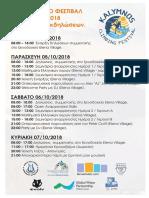 Διεθνές Αναρριχητικό Φεστιβάλ Καλύμνου-Πρόγραμμα 2018