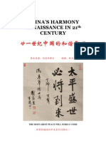 CHINA'S HARMONY RENAISSANCE IN 21ST CENTURY BOOK COVER