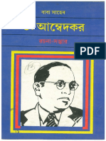 Dr. Babasaheb Ambedkar Writings and Speeches Vol. 13