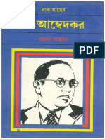 Dr. Babasaheb Ambedkar Writings and Speeches Vol. 16