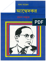 Dr. Babasaheb Ambedkar Writings and Speeches Vol. 25