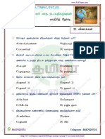 Tnpsc Current Affairs 2018 January Month Model Test