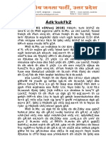 BJP_UP_News_01_______01_Oct_2018-