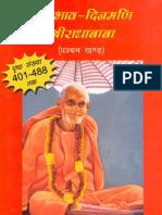 MAHABHAVA DINMANI RadhaBaba v Part V