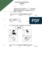 தமிழ்மொழி_தாள்_1_upsr_format_tahun