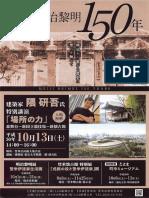 建築家隈研吾氏特別講演「場所の力」10/13土14時於登米公民館