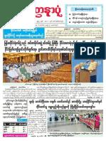 Yadanarpon Daily 2-10-2018