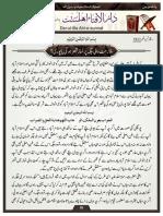 ملازمت والی جگہ پر نماز قصر ہوگی یا پوری.pdf