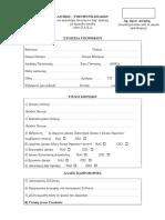 Αίτηση - ΟΑΕΔ