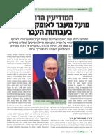 Barnea on Russian Intelligence Cyber Attacks (Hebrew)