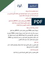 نشرة أخبار الثلاثاء 22 محرم