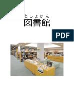 06-1_Toshokan.pdf
