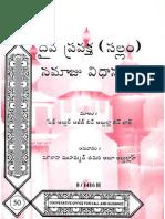 Telugu How to Pray Shaik Ibn Baz