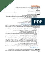 arabe didactique