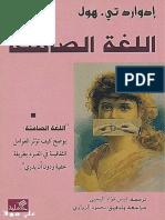 [Dz-sociologie.blogspot.com] اللغة الصامتة، إدوارد تي هول