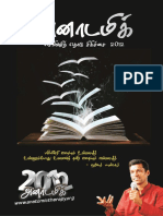 Anatomic-Therapy-Book-tamil.pdf