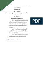 Tri91_64 พระสุตตันตปิฎก ขุททกนิกาย ชาดก เล่ม ๔ ภาค ๓.pdf