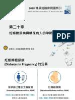 02_2018糖尿病臨床照護指引-特殊族群的糖尿病照護_13Jun2018.pptx