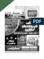 Monthly Uloom E Rabbania October 2018