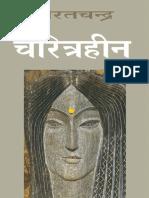Upanyas Charitraheen Sharatchandra