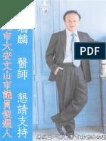 蕭瑞麟政見手冊