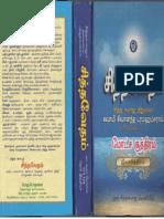 Siddha Vedham.pdf