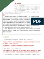 毕业考 课内文言文理解.docx
