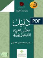 _دليل معلم العربية للناطقين بغيرها Lisanarabs.blogspot.com