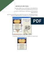 برنامج إدارة حلقات مدارس القرآن الكريم