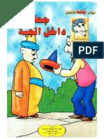 ٩٨ - جحا داخل الجبة.pdf
