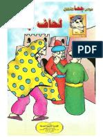 ٨٧ - لحاف جحا.pdf