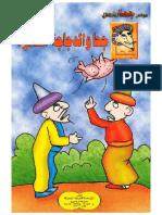 ٨٥ - جحا و الدجاجة الظائرة.pdf