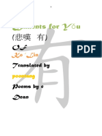 Laments for Yǒu-erotic poetry