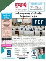 Yadanarpon Daily- 4-10-2018