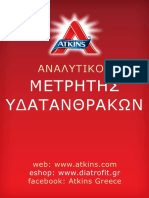 Carb counter Greek.pdf